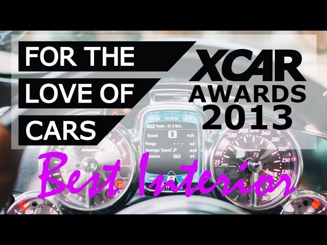 XCAR Awards 2013 -Best Interior